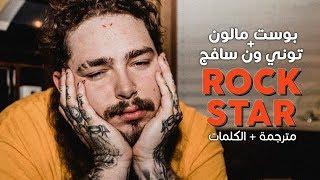 Post Malone - Rockstar ft. 21 Savage / Arabic sub | أغنية بوست مالون - روك ستار / مترجمة