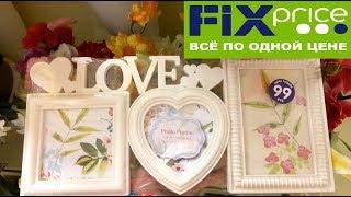ФИКС ПРАЙС ЯНВАРЬ 2018 НОВИНКИ❤ FIX PRICE❤Дом и Сад Home Garden
