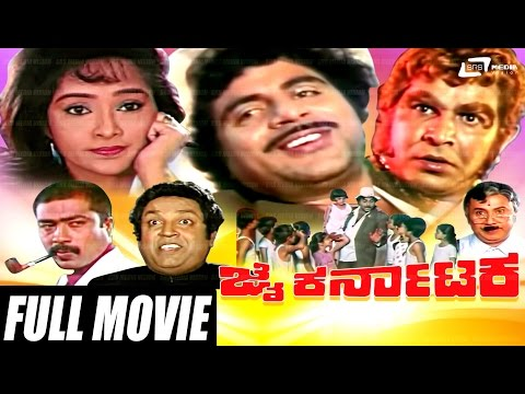 Jai Karnataka–ಜೈ ಕರ್ನಾಟಕ | Kannada Full HD Movie Starring Ambarish, Rajani, Mukhyamanthri Chandru