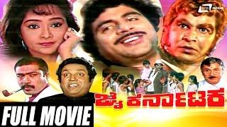 Jai Karnataka–ಜೈ ಕರ್ನಾಟಕ   Kannada Full HD Movie Starring Ambarish, Rajani, Mukhyamanthri Chandru