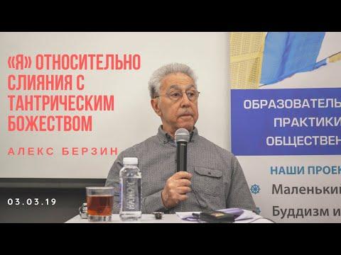 Александр Берзин. «Я» относительно слияния с тантрическим божеством