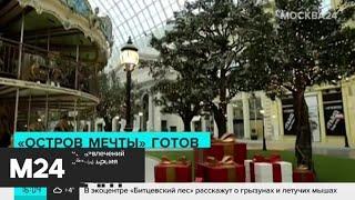 """Собянин анонсировал скоро открытие """"Острова мечты"""" - Москва 24"""