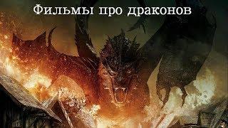 Топ 9 лучших фильмов про драконов! Драконы в кино