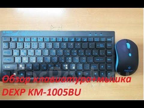 Обзор  беспроводной клавиатуры+мышки  Dexp KM- 1005BU