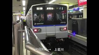 【全区間】相鉄新7000系(VVVF車)走行音 横浜→湘南台 2019/04/01