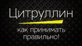 постер к видео ЦИТРУЛЛИН МАЛАТ - как принимать правильно!