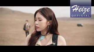 [MV] 헤이즈(Heize) - 떨어지는 낙엽까지도
