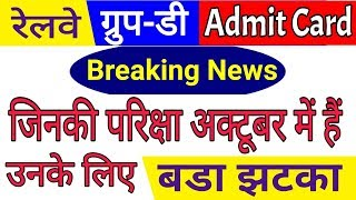 RRB Group D Admit Card Big Bad News 2018 Not Available