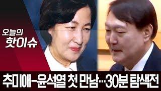 추미애 법무부장관-윤석열 검찰총장 첫 만남…30분 탐색전 | 뉴스A