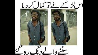 Main phir bhe tumko chahun ga By Aurangzaib   Karachi Street Boy Aurangzaib