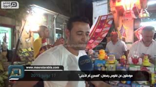 بالفيديو  مواطنون عن فانوس رمضان: المصري أُم الأجنبي