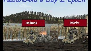 Day Z Epoch #1! Веселая рыбалка! Атмосферненько! Уроки Рыбалки на вертолет от Helltank! :D