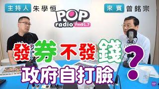 Baixar 2020-06-05《POP搶先爆》朱學恒專訪 立法委員 曾銘宗