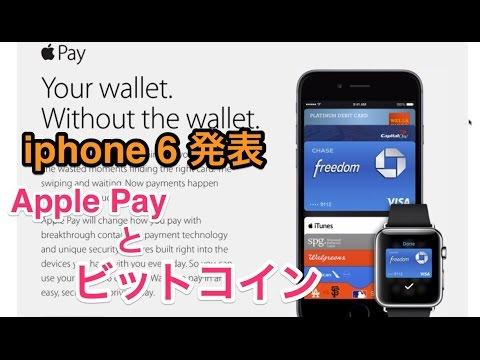 iPhone 6 発表 Apple Pay と Paypal   Bitcoin News ビットコインニュース #127 by BitBiteCoin.com