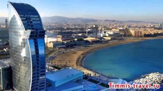 Самые красивые места Барселоны, достопримечательности Барселоны(Заказывайте туры в Барселону в нашем интернет магазине путешествий. http://timmis-travel.ru/strany/ispaniya/ Заказывайте..., 2015-03-17T12:05:23.000Z)