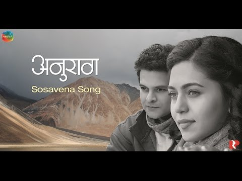 Sosavena Song - Anuraag | Mrunmayee Deshpande, Dharmendra Gohil, Ambarish Darak
