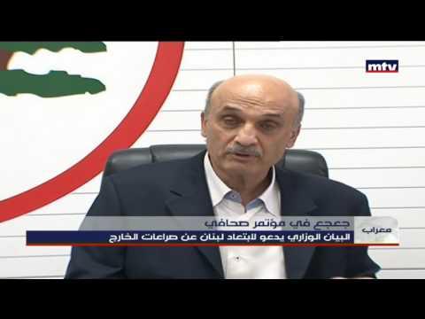 Press Conference - 11/05/2017 -   Samir Geagea
