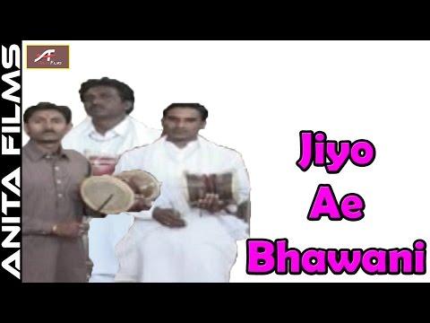 Pallu Mata ji Deru Bhajan | Jiyo Ae Bhawani | Raji Ram Pallu | Rajasthani Bhakti Geet