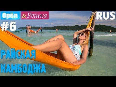 #6 Райская Камбоджа. Орёл и Решка. Рай и Ад. RUS