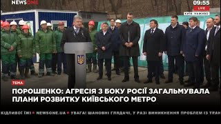 Порошенко «Россия НАПАЛА НА МЕТРО В КИЕВЕ»