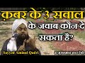 Qabar Ke 3 Sawaal Aur Jawab? by Sayyed Aminul Qadri