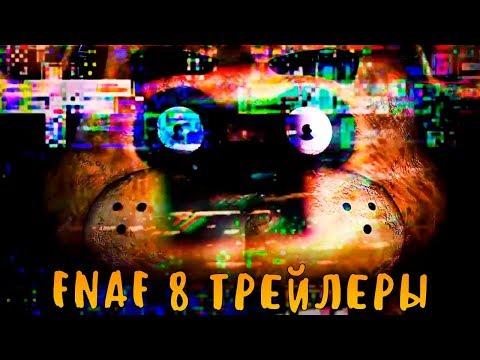 ФНАФ 8 ТРЕЙЛЕРЫ 4 - FNAF 8 TRAILERS 4 - FAN TRAILERS FIVE NIGHTS AT FREDDY'S 8! №4 thumbnail