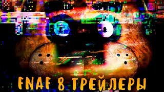ФНАФ 8 ТРЕЙЛЕРЫ 4 - FNAF 8 TRAILERS 4 - FAN TRAILERS FIVE NIGHTS AT FREDDY'S 8! №4