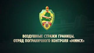 Воздушные стражи границы. Отряд пограничного контроля «Минск»
