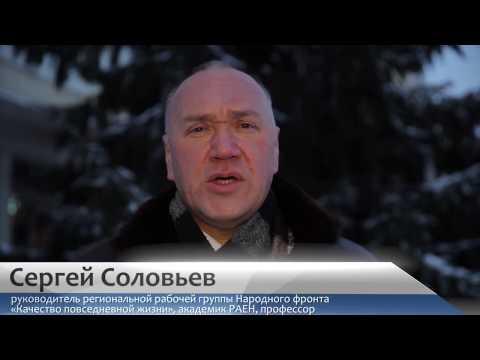 ОНФ разобрал ситуацию со скандалом с аварийным жильём в Ялуторовске