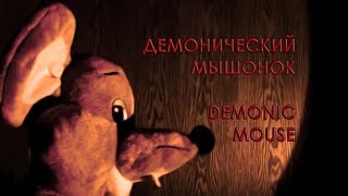 Demonic mouse (2018) [ENG SUB] Short horror movie