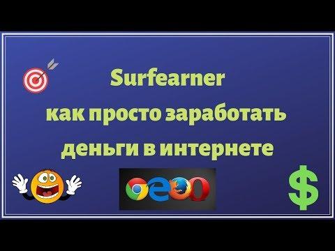 Surfearner как просто заработать деньги в интернете!