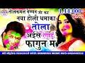 Tola Aise Rangahu Fagun Ma | Singer - Nilkamal Vaishnav | Cg New Hit Holi Faag Geet Songs |