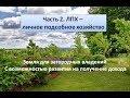Второе открытое занятие Земельный участок в аренду или бесплатно в любом регионе