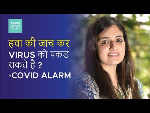 What is Covid Alarm, Dr. Shruti Malik on India News