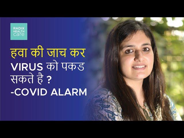 What is Covid Alarm?   Dr. Shruti Malik   India News