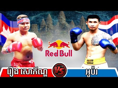 Roeung Sophorn vs Opor(thai), Khmer Boxing CNC 18 Nov 2017, Kun Khmer vs Muay Thai