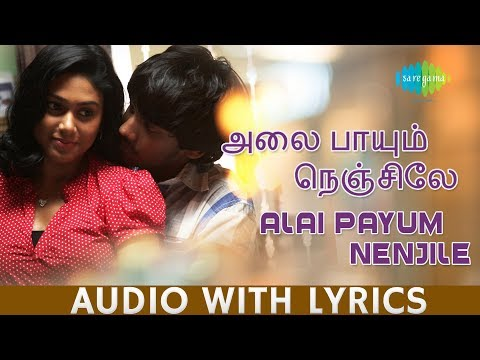 Alai Payum Nenjile - Lyric Video | Aadhalal Kadhal Seiveer | Yuvan | Suseenthiran | Tamil | HD Video