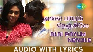 Alai Payum Nenjile - Lyric Video | Aadhalal Kadhal Seiveer | Yuvan | Suseenthiran | Tamil | HD Video