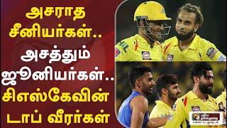அசராத சீனியர்கள்.. அசத்தும் ஜூனியர்கள்..சிஎஸ்கேவின் டாப் வீரர்கள் | IPL 2020 | CSK | MS Dhoni