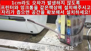 [피씨앤잉크] 제품 설치동영상 (데스크젯2131, 21…