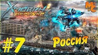 Прохождение X-Morph: Defense [Часть 7] Ох уж эти русские