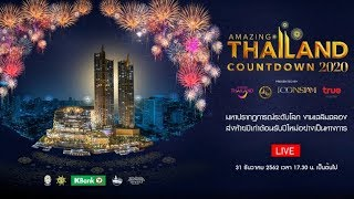 LIVE 2/2 Amazing Thailand Countdown 2020 at River Park ICONSIAM | BANGKOK | THAILAND บรรยากาศสดงาน
