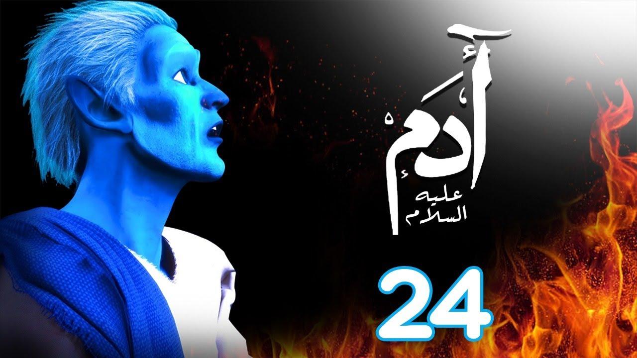 مسلسل ادم عليه السلام | الحلقة 24| رمضان 2021 | Adam Series