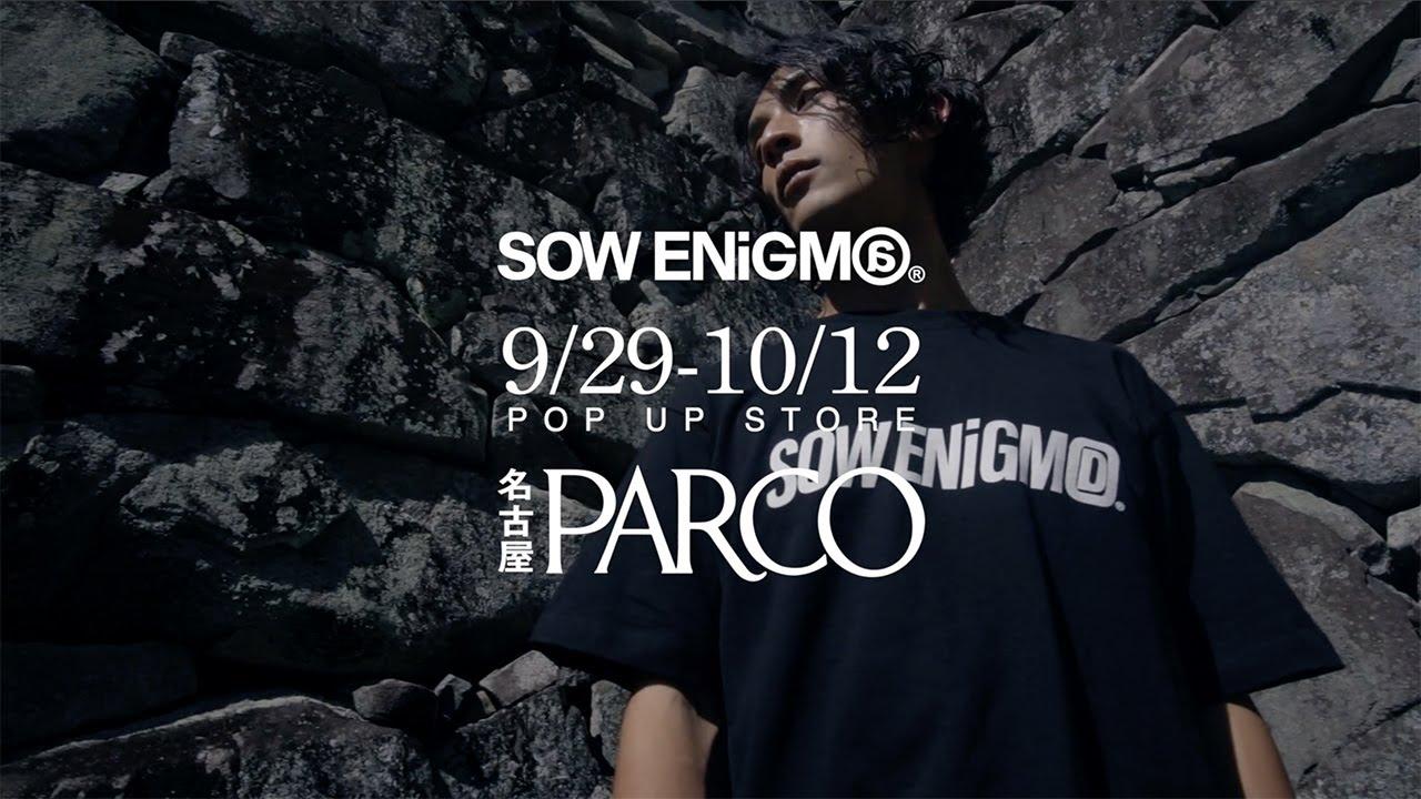 ソウエニグマ 名古屋パルコ 初上陸!POP UP STORE ソウ エニグマ | SOW ENiGM@ | PARCO |出店