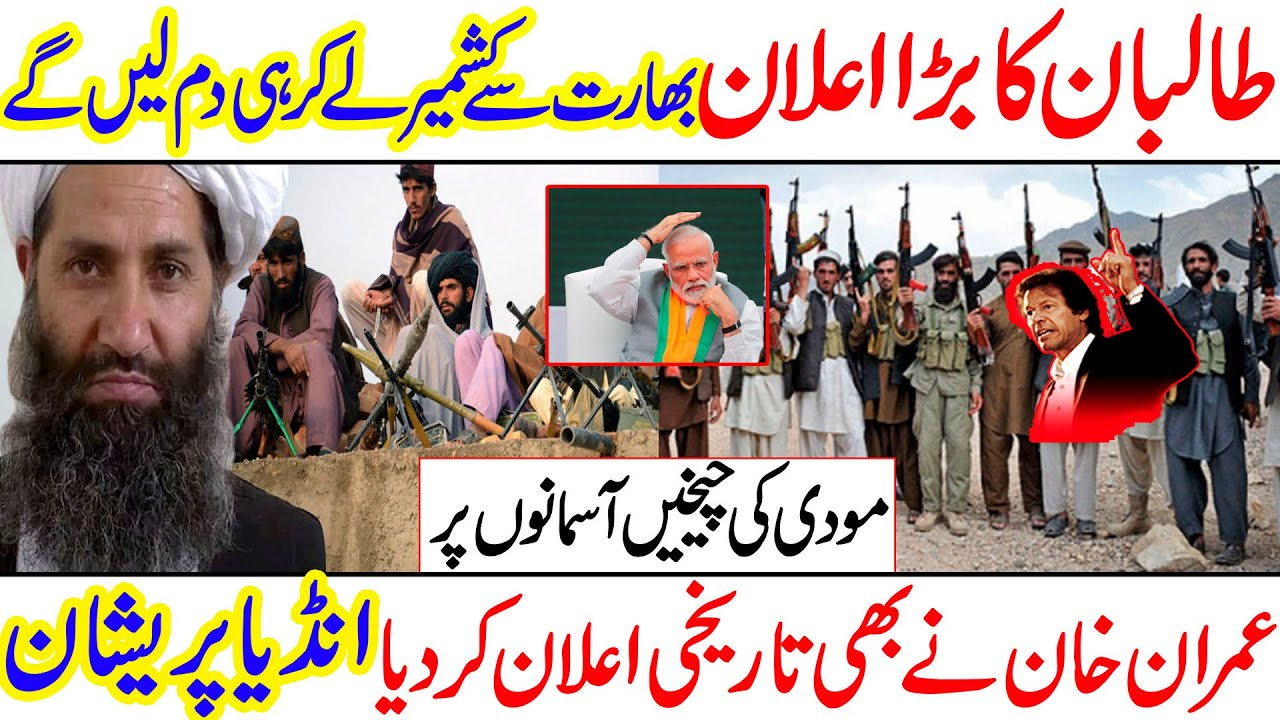 New Development in Afghanistan as Pakistan want peace in Afghanistan I Cover Point