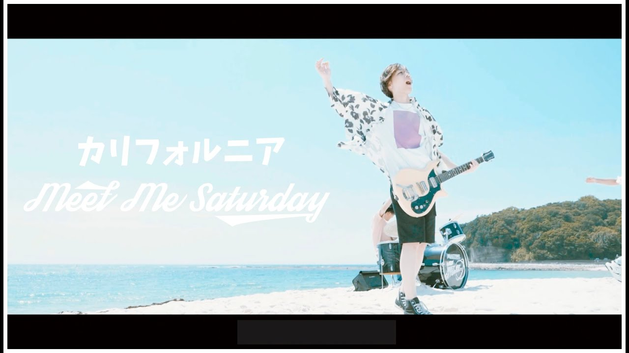 MEET ME SATURDAY - カリフォルニア【OFFICIAL VIDEO】