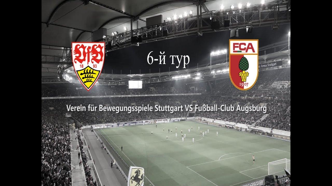 Ставки на матч ПСЖ Аугсбург