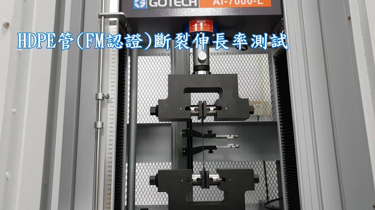 HDPE管(FM認證)斷裂伸長率測試