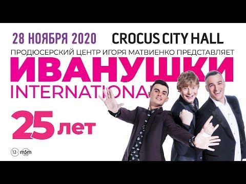 Иванушки INTERNATIONAL / Crocus City Hall / 28 ноября 2020 г.