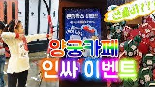 양궁카페 파이빅스 인싸 이벤트 플레이스테이션4 당첨 F…